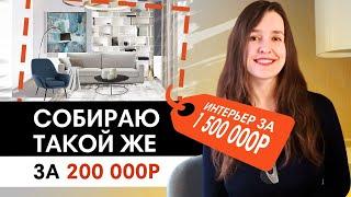 Дизайн интерьера при ограниченном бюджете на ремонт. Интерьер на 1.5 млн и его копия за 200 тыс.