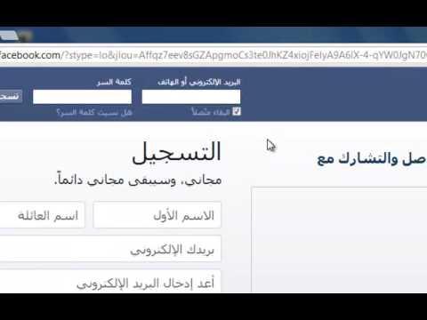 تسجيل الدخول في الفيس بوك بواسطة رقم الهاتف أو إسم المستخدم Youtube