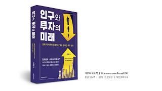 《인구와 투자의 미래》- 홍춘욱 박사의 명쾌한 시장 진단과 투자 전략