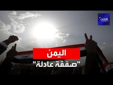 الحدث اليمني | واشنطن: صفقة عادلة مطروحة على الطاولة لإنهاء أزمة اليمن