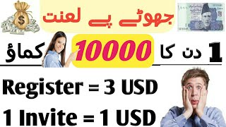 How to make money with using mobile | Best earning app in PaK & India | Earn $100 Daily Easily