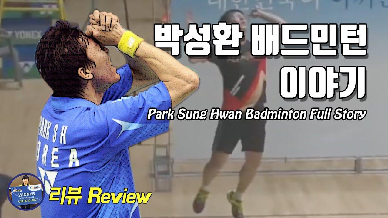 배드민턴 리뷰 - 배드민턴의 끝은 없다. 박성환 풀스토리|배드민턴 선수 이야기|배달이tv Badminton Master