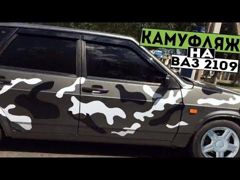 Камуфляж на ВАЗ 2109 ЗА 600 рублей!