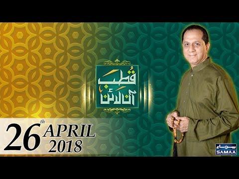 Qutb Online | SAMAA TV | Bilal Qutb | 26 April 2018