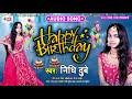 HAPPY BIRTHDAY || हैप्पी बर्थडे || Birthday Special Song || Nidhi Dubey || Bhojpuri Lokgeet 2020