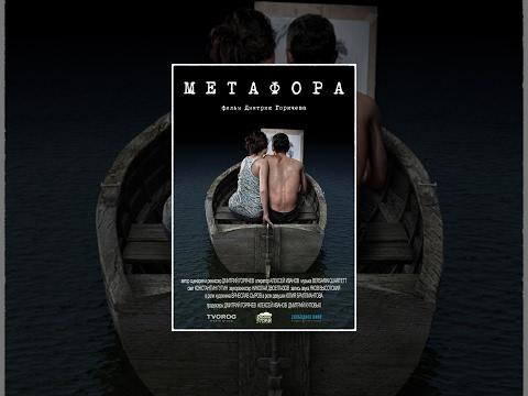 МЕТАФОРА (12+). Короткометражный фильм. Драма, стихи, 11 мин, 2012 - Видео онлайн