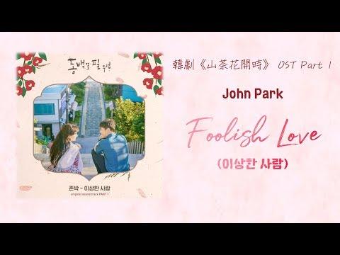 [中字翻譯] John Park(존박) - Foolish Love (이상한 사람) 山茶花開時/동백꽃 필 무렵/When The Camellia Blooms OST Part 1