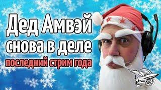 Новогодний стрим - Прощай 2017 - Дед Амвэй снова в деле