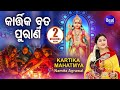 Kartika Brata Purana   Kartika Mahatmya   କାର୍ତ୍ତିକ ବ୍ରତ ପୁରାଣ -କାର୍ତ୍ତିକ ମାହାତ୍ମ୍ୟ   Namita Agrawal