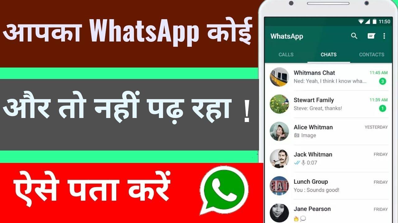 WhatsApp Chat Privacy - कहीं आपका Whatsapp कोई और तो नहीं पढ़ रहा है |  Whatsapp Chat privacy