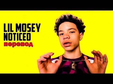 Lil Mosey - Noticed [Перевод] RU Subs