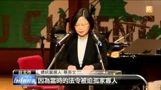 【2016.04.29】憶傅正推老兵返鄉 蔡英文肯定 -udn tv