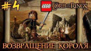 LEGO THE LORD OF THE RINGS #4 - ВОЗВРАЩЕНИЕ КОРОЛЯ