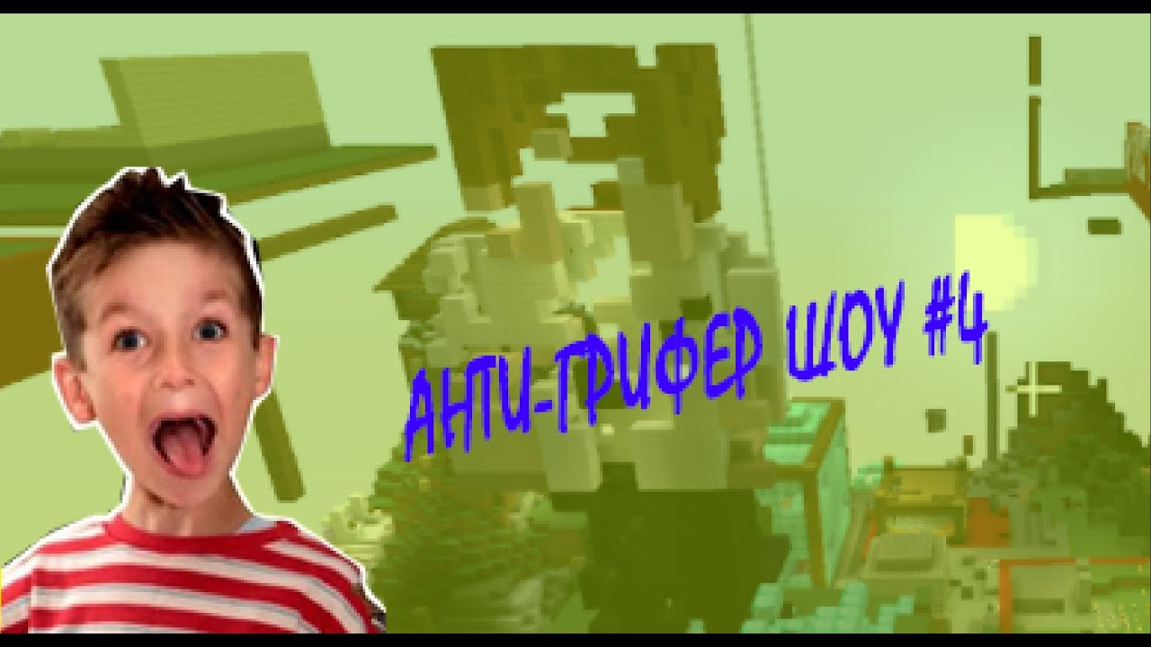 майнкрафт анти грифер шоу с седжо #7