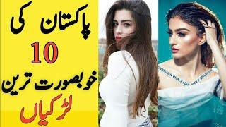 10 Most Beautiful Girls in Pakistan | Most Beautiful Girl in the World | Top Pakistani Cute Women