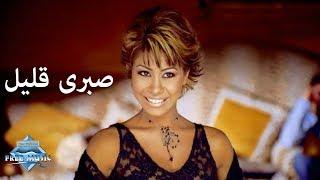 Download Shirene - Sabry 2alil (Music Video) | (شيرين - صبري قليل (فيديو كليب Mp3 and Videos