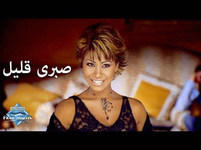 Shirene - Sabry 2alil (Music Video) | (شيرين - صبري قليل (فيديو كليب