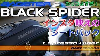 【モトブログ】インスタ映えのシートバックBAGSTER SPIDER(バグスタースパイダー)の紹介【BMW S1000R Motovlog ep.34】