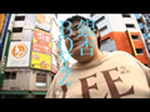 銀杏BOYZ - ボーイズ・オン・ザ・ラン(PV)