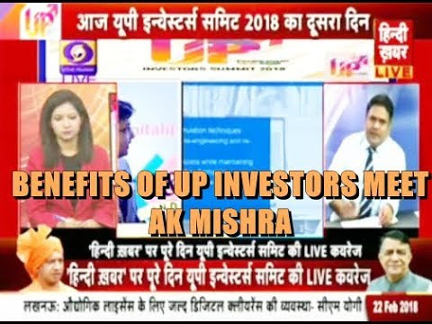 BENEFITS OF UP INVESTORS MEET 2018 - AK MISHRA