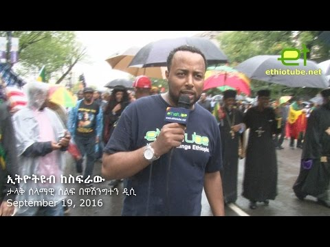 Ethiopia - ኢትዮትዩብ ከስፍራው Grand Protest for Human Rights in Ethiopia - September 19, 2016