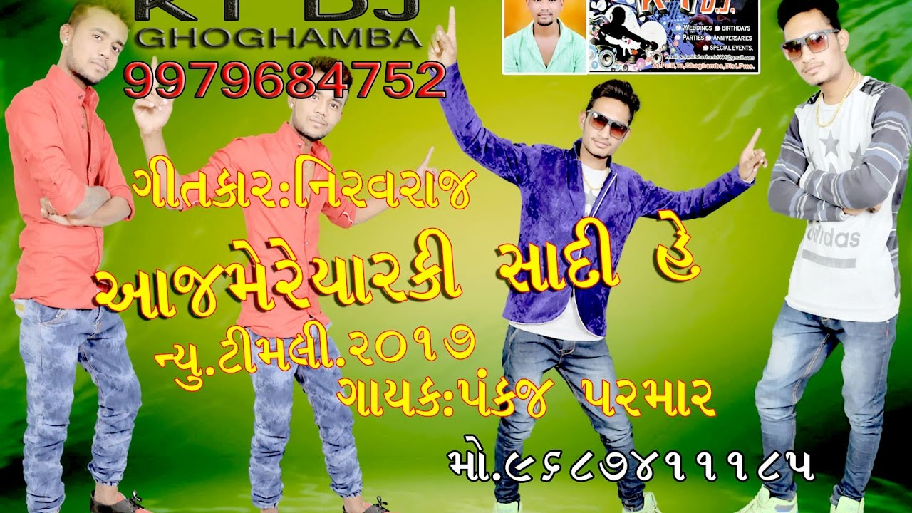 New picher song download mp3 2020 hindi pagalworld dj bhajans