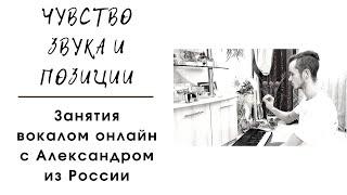 ЧУВСТВО ЗВУКА И ПОЗИЦИИ. ВОКАЛ ОНЛАЙН. РОССИЯ. МОСКВА