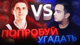 ПОПРОБУЙ УГАДАТЬ vs. FINITO thumbnail