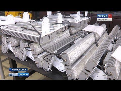 Уникальное производство. В Хакасии изготавливают энергосберегающее и импортозамещающее оборудование