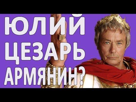 ВЕЛИКАЯ АРМЕНИЯ И РИМСКАЯ ИМПЕРИЯ. КТО КРУПНЕЕ? #НОВОСТИ2019 #ПОЛИТИКА