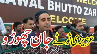 Bilawal Bhutto Funny جان چھوڑو Tezabi Totay 2019 , Azizi Totay, Punjabi Totay  Punjabi Dubbing