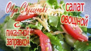 салат овощной с пикантным соусом.100гр-68ккал vegetable salad with spicy sauce.