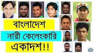 বাংলাদেশ ক্রিকেটের নারী কেলেনকারি একাদশ ২০১৮!! | Bangladeshi Cricketer Sacndal Squad 2018!