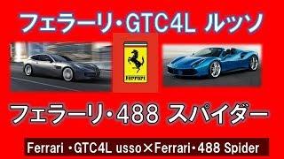 スーパーカー・高級車・フェラーリ・GTC4L ルッソと488 スパイダーを紹介.