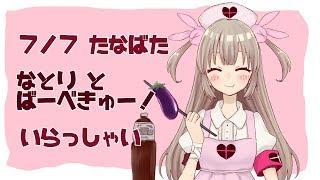 """[LIVE] 名取と七夕ばーべきゅー!~""""陽""""の者になろうな!~"""