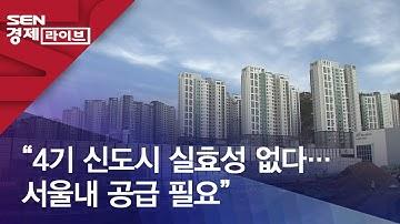 """""""4기 신도시 실효성 없다…서울내 공급 필요"""""""