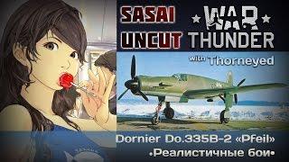 War Thunder | Сасай Uncut на Do.335B-2 Pfeil