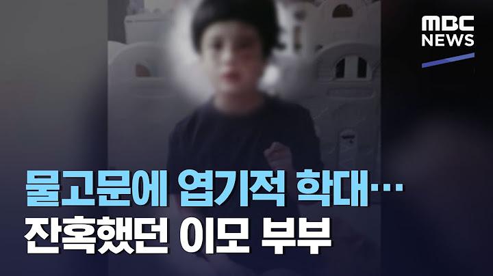 물고문에 엽기적 학대…잔혹했던 이모 부부 (2021.04.08/뉴스투데이/MBC)