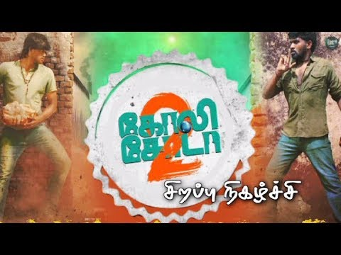 Fun And Chat With Goli Soda 2 Movie   Special Interview   Kalaignar TV