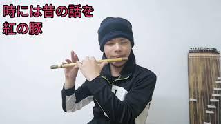 紅の豚エンディングテーマの「時には昔の話をすれば」を篠笛で演奏しました。