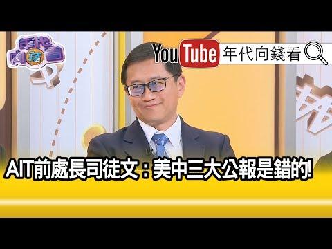 精華片段》宋承恩:兩岸的中國人?!那在台灣的中國人是誰?!【年代向錢看】