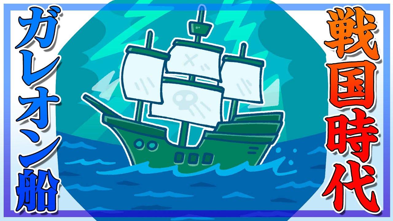 ナゼ戦国時代の日本でガレオン船は使用されなかったの?