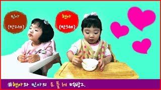 [현아네TV] 4살아기현아 3살아기민아의 요플레 먹방