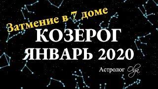 КОЗЕРОГ ГОРОСКОП на ЯНВАРЬ 2020. Астролог Olga