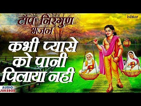 टॉप निरगुण भजन : कभी प्यासे को पानी पिलाया नहीं | Kabhi Pyase Ko | JUKEBOX | Popular Hindi Bhajans