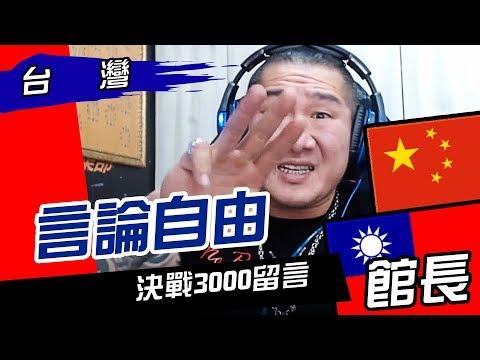 【館長直播】 台灣尊嚴 言論自由決戰3000留言