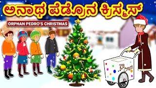 Kannada Moral Stories for Kids - ಅನಾಥ ಪೆಡ್ರೊನ ಕ್ರಿಸ್ಮಸ್   Kannada Fairy Tales   Christmas Story