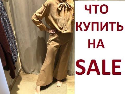 Что купить на распродаже. Новогодний SALE шоппинг. Аутлет Stefanel