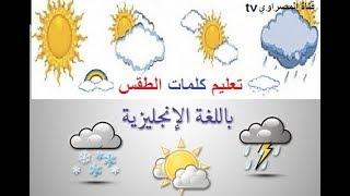 تعلم اللغة الانجليزية تعليم كلمات الطقس باللغة الانجليزية