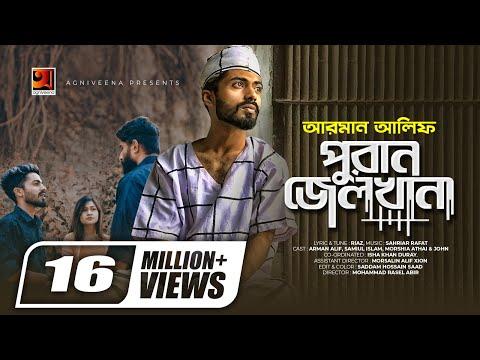 Puran Jailkhana | পুরান জেলখানা | New Bangla Full Song 2019 | Arman Alif | Sahriar Rafat | Riaz